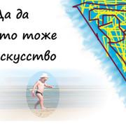 ustrechkO